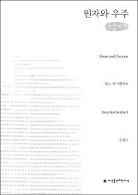 원자와 우주(큰글씨책)