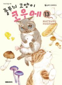 줄무늬 고양이 코우메. 13