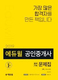 에듀윌 공인중개사 2차 부동산공법 출제가능문제집(2019)