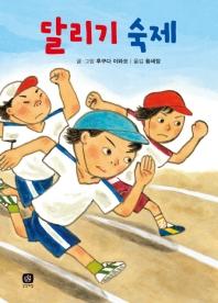 달리기 숙제