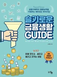 슬기로운 금융생활 Guide