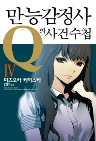 만능감정사 Q의 사건수첩. 4