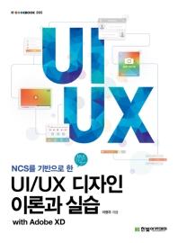NCS를 기반으로 한 UI/UX 디자인 이론과 실습