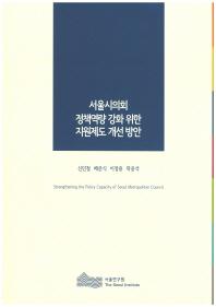 서울시의회 정책역량 강화 위한 지원제도 개선방안