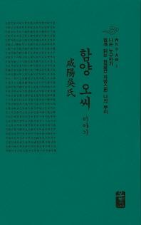 함양 오씨 이야기(소책자)(초록)
