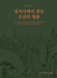 장서각에서 찾은 조선의 명품