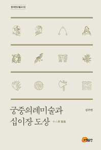 궁중의례미술과 십이장 도상
