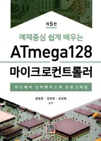 예제중심 쉽게 배우는 ATmega128 마이크로컨트롤러
