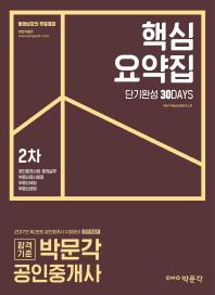 공인중개사 2차 핵심요약집 단기완성 30 Days(2017)