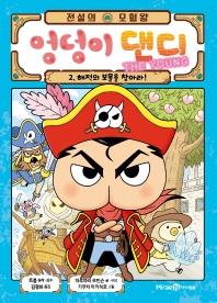 전설의 모험왕 엉덩이 댄디 더 영.  2: 해적의 보물을 찾아라!