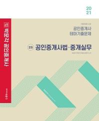 합격기준 박문각 공인중개사법 중개실무 테마기출문제(공인중개사 2차)(2021)