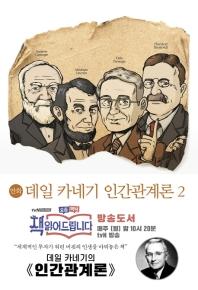 만화 데일 카네기 인간관계론. 2