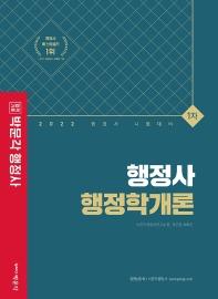 2022 박문각 행정사 1차 기본서 행정학개론
