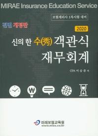 객관식 재무회계(2020)