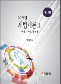 세법개론. 2: 국세기본법, 법인세(2021)