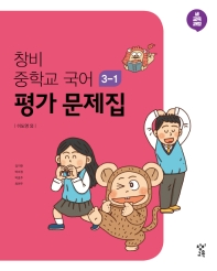 창비 중학 국어 중3-1 평가문제집(2021)