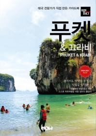 트래블로그 푸켓 & 끄라비(2020~2021)