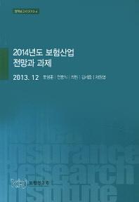 2014년도 보험산업 전망과 과제(2013.12)