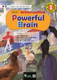 김인숙의 Powerful Brain. 1