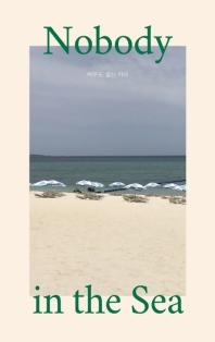 아무도 없는 바다