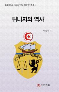 튀니지의 역사