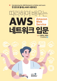 따라하며 배우는 AWS 네트워크 입문