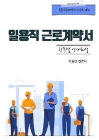 일용직 근로계약서 항목별 상세해설
