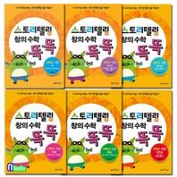 좋은책어린이/스토리텔링 창의 수학 똑똑 2학년 세트(전6권)/수.연산.도형.측정.규칙성