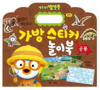 뽀로로 가방 스티커 놀이북: 공룡