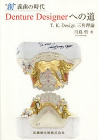 "DENTURE DESIGNERへの道 ""創""義齒の時代 T.K.DESIGN三角理論"