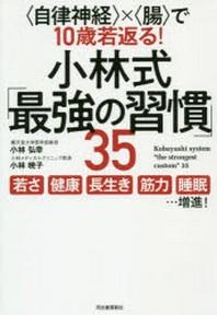小林式「最强の習慣」35 (自律神經)×(腸)で10歲若返る!