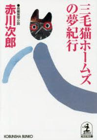 三毛猫ホ-ムズの夢紀行 長編推理小說