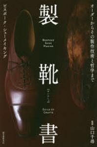 製靴書 オ-ダ-からその製作技術と哲學まで ビスポ-ク.シュ-メイキング