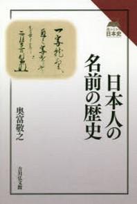 日本人の名前の歷史