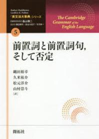 「英文法大事典」シリ-ズ 5