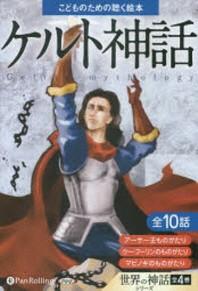 CD ケルト神話 世界の神話シリ-ズ