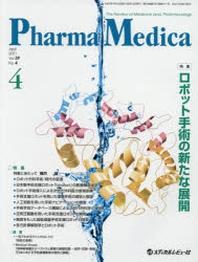 PHARMA MEDICA VOL.39NO.4(2021.4)
