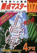 第4級ハム國試要点マスタ― '07