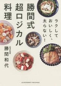 勝間式超ロジカル料理 ラクしておいしく,太らない!