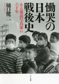 動哭の日本戰後史 ある報道寫眞家の六十年