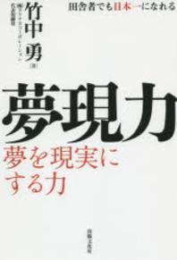 夢現力 田舍者でも日本一になれる 夢を現實にする力