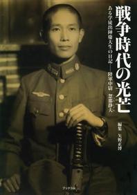 戰爭時代の光芒 ある學徒出陣慶大生の日記 陸軍中尉忽那靜夫