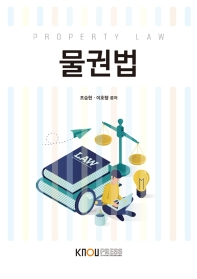물권법(2학기, 워크북포함)