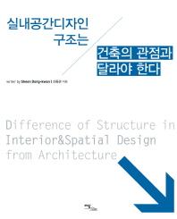 실내공간디자인 구조는 건축의 관점과 달라야 한다
