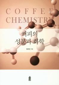 커피의 성분과 화학