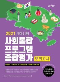 귀화시험 사회통합프로그램 종합평가 모의고사(2021)