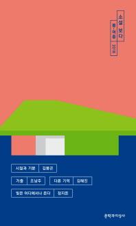 소설 보다: 봄-여름(2018)
