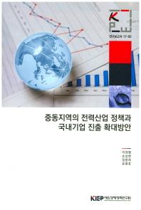 중동지역의 전력산업 정책과 국내기업 진출 확대방안