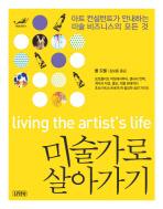 미술가로 살아가기