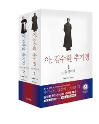 아, 김수환 추기경 세트(선종 10주년 특가 할인)
